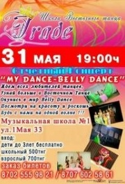 Отчетный концерт Школы Восточного танца IRADE